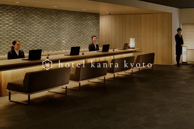 ホテル カンラ 京都(アルバイト)の画像・写真